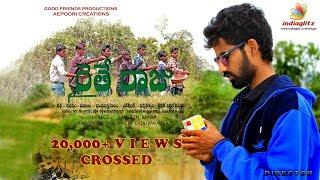 RAITHE RAJU || Telugu Short Film 2017 || Directed by Sravan Victory Aepoori || Indiaglitz Telugu