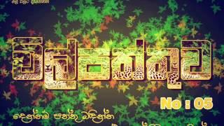 Vilpaththuwa - Manakkalpitha (Rap Number 5)