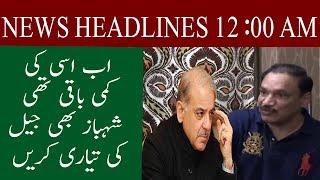 Neo News Headlines | 12:00 Am | 22 July 2018