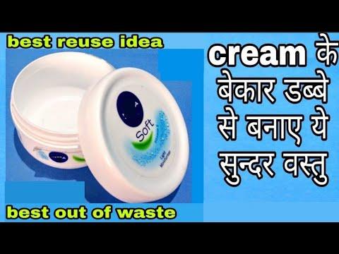 DIY Best out of waste empty Cream Box Craft Idea Reuse Idea