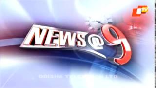 News@9 Discussion 19 January 2017