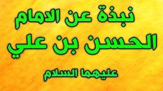 نبذة عن الإمام الحسن بن علي المجتبى عليهما السلام