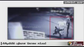 Murder in Bhubaneshwar, Odisha caught on CCTV camera