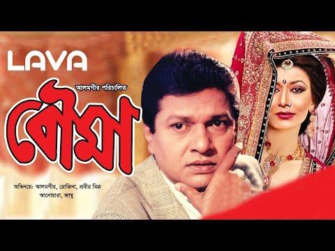 Xxx Mp4 Bou Ma বৌমা Alamgir Rozina Jashim Bangla Full Movie 3gp Sex