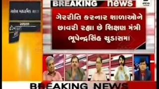 DEO of Valsad Mahesh Ratan Gets Angry Over Phone Call | Full Debate - Operation A,B,C