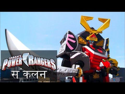 Xxx Mp4 Power Rangers In Hindi पॉवर रेंजर्स हिंदी में पॉवर रेंजर्स समुराई ज़ोर्ड युद्ध 3gp Sex
