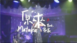 Matzka Feat.家家【原來 IT'S YOU】Official Music Video