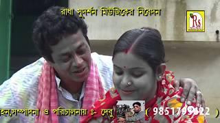 Santi Pabi ..Sumitra pal bangla folk song / BY  RS MUSIC