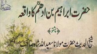 Pashto Bayan By Shiekh-ul-Hadees Hazrat Maulana Syedullah Shah Sahib (damat barkatuhum)