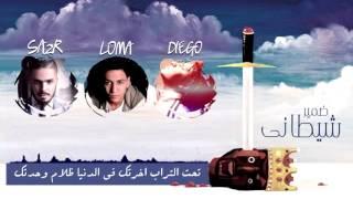 اغنية ضمير شيطانى | لوما و ديجو و صقر 2017