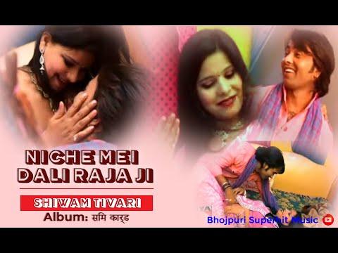 Hot Bhojpuri Song - नीचे मे डाली राजा जी | Bhojpuri Video Album : सिम कार्ड | Super Hit