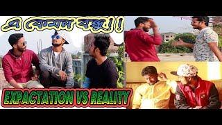 Expectation Vs Reality | Dhaka Guys | Bangla New Funny Video | Mama Moja Los