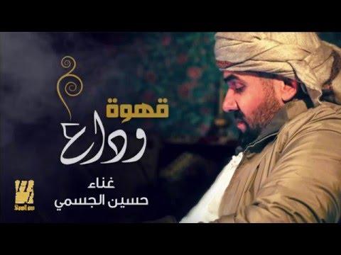 حسين الجسمي - قهوة وداع (حصريا) | 2016