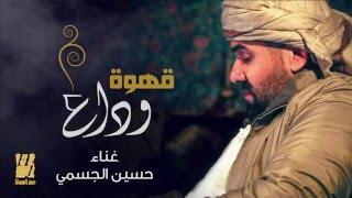 حسين الجسمي - قهوة وداع (حصريا)   2016