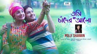 Tumi Chader Alo   Polly Sharmin   Israt   Bangla New Music Video   2019