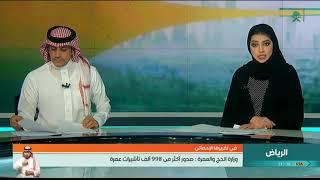 وزارة الحج والعمرة : صدور أكثر من 998 ألف تأشيرة عمرة