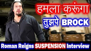 Roman Reigns Interview After WWE Suspension 14 Mar 2018 | Roman Said I am Coming To Raw Brock Lesnar
