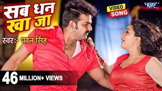 Pawan Singh का नया सबसे हिट गाना - सब धन खाजा - Sikha Mishra - Superhit Film - Bhojpuri Songs 2017