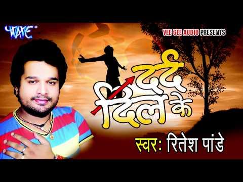Xxx Mp4 चोट लागल दिल में Dard Dil Ke Ritesh Pandey Bhojpuri Hot Song 2015 3gp Sex