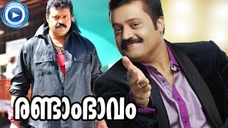 Malayalam Full Movie New Releases | Randam Bhavam | Malayalam Full Movie Official [HD]