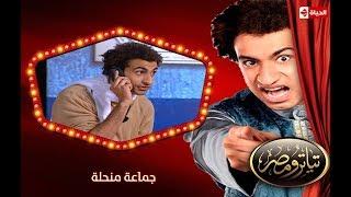 تياترو مصر | الموسم الأول | الحلقة 3 الثالثة | جماعة منحلة |علي ربيع و حمدي المرغني| Teatro Masr