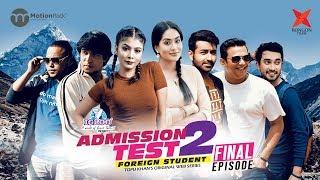 Admission Test 2 | Final Ep | Toya | Mamo | Tawsif | Tamim | Zaki | Fs Nayeem | Jovan | Bangla Natok