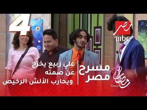 Xxx Mp4 مسرح مصر القشرة متهونش على ولاد الحلال علي ربيع يخرج عن صمته ويحارب الألش الرخيص 3gp Sex