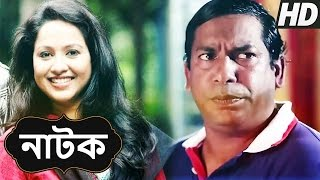 Bangla Full Comedy Natok ⋮ Mosharraf Karim Funny Natok ⋮ Kharaf Prem
