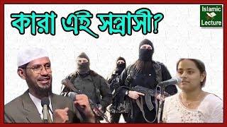 মুসলিমরা কেন সন্ত্রাসী হয়? Dr Zakir Naik Bangla Lecture New Part-100