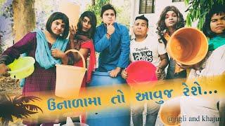Jigli khajur by nitin jani - unada ma aavuj rehse - new gujarati comedy video