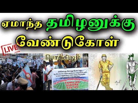 Xxx Mp4 No Cauvery No Cinema Explanation Questions To All Tamilians Tamil Vicky Pokkisham 3gp Sex