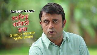 Sob Kicu Bariea Bola সব কিছু বারিয়ে বলা | Bangla New Natok | Aa Kho Mo Hasan | Shamim Zaman | Shoshi