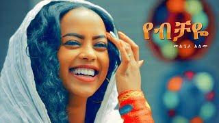 Mulugeta Alemu - Yebechaye | የብቻዬ - New Ethiopian Music 2018 (Official Video)