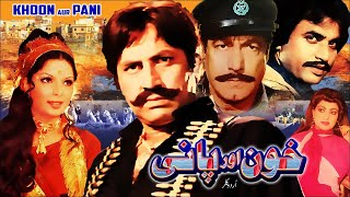 KHOON AUR PANI (1985) - BABRA SHARIF, MOHD. ALI, RANI & GHULAM MOHAYUDIN - OFFICIAL MOVIE