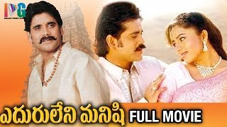 Eduruleni Manishi Telugu Full Movie | Nagarjuna | Soundarya | Shenaz | Nasser | Indian Video Guru