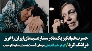 حسرت غم انگیز یک مادر، گوهر خیراندیش را غرق در اشک کرد/بگوسیب21