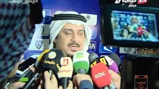#برنامج_الملعب | لقاء مع رئيس نادي #الهلال الأمير نواف بن سعد