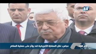 عباس: نقل السفارة الأمريكية قد يؤثر في عملية السلام