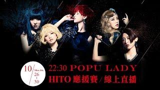 Popu Lady HITO應援賽線上直播-洪詩