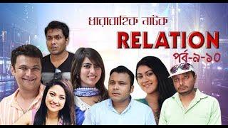 Relation l রিলেশন l Ep: 9-10 l FS Nayeem l Shokh l Jamil l Shaina Amin l MIshu Sabbir l Marzuk Rasel