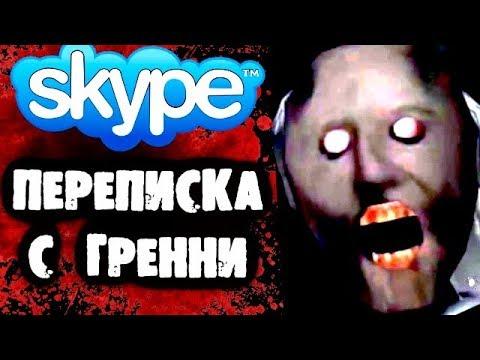 Xxx Mp4 СТРАШНАЯ Переписка с ГРЕННИ в Skype 3gp Sex