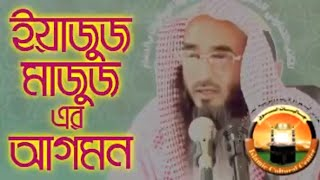 ইয়াজুজ মাজুজ এর আগমন || By Sheikh Motiur Rahman Madani