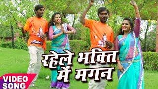 रहेले भक्ति में हरदम मगन ** HD Hit Bhojpuri Bol Bam Video 2017 ** Singer - Rahul Varma