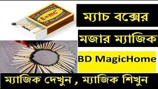 ম্যাচের জাদু দেখুন Match Box Magic Trick in Bangla BD MagicHome