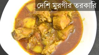 Keya's Kitchen - Desi Murgir Torkari (দেশি মুরগীর তরকারি)