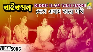 Dekhe Elam Tare Sakhi | Rai Kamal | Bengali Movie Devotional Song | Bangla Kirton