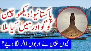 Gawadar Ab Waisa Gawadar Nahin Raha | Gawadar Par Aik Kamaal Ki Documentary | The Urdu Teacher