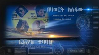 Download Bezawork Asfaw & Elias Tebabal 3Gp Mp4