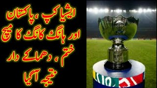 Pakistan vs Hong Kong | 2nd ODI | Asia Cup 2018 | Full Match Highlights | Muslim TV