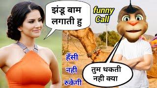सनी लियोनी VS बिल्लू कॉमेडी ( Part - 3 ) Sunny Leone funny call talking tom sunny leone all song